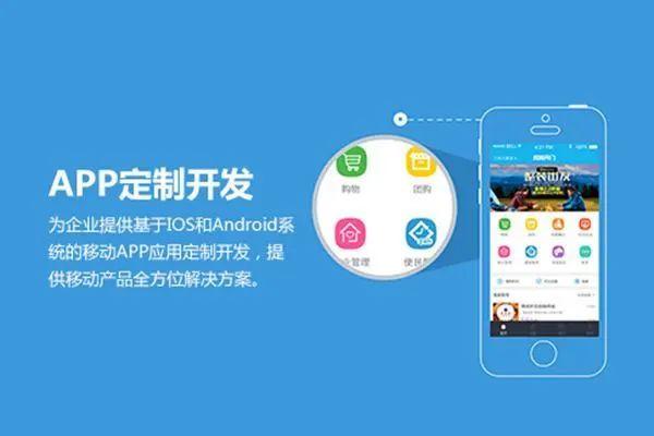 APP定制开发:Android版本和IOS版本有何不同?
