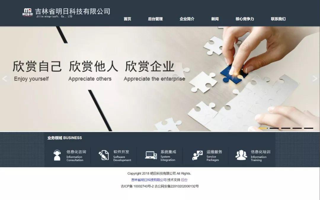 java web企业门户网站