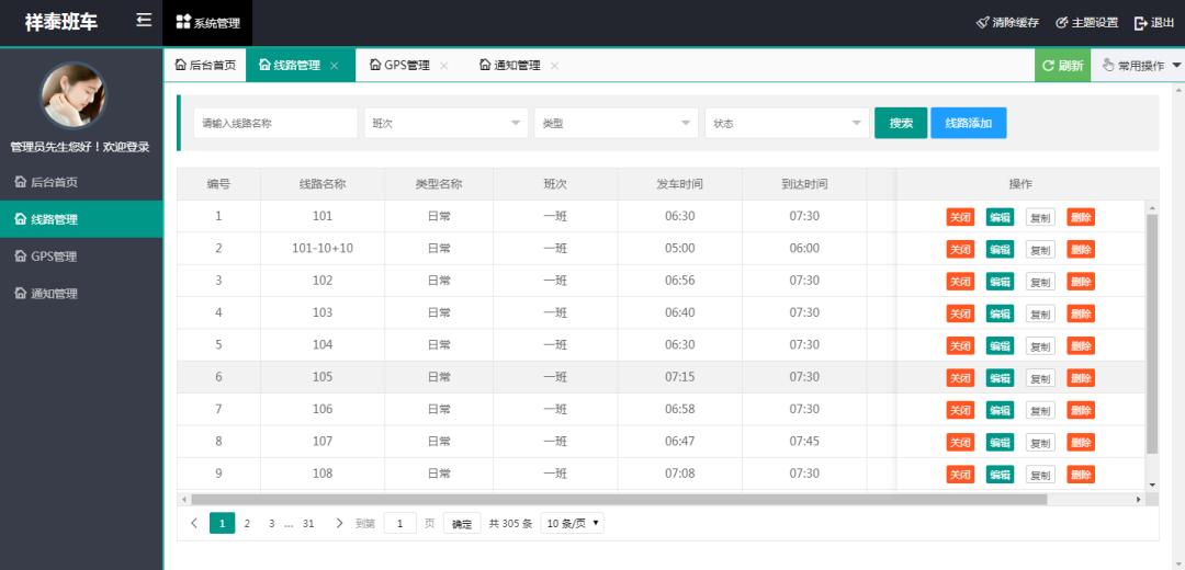 衢州班车,租车包车APP开发案例