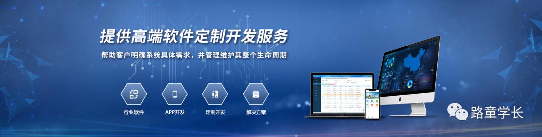 衢州APP软件开发外包价格一般多少呢